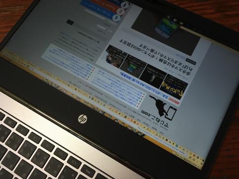 HP EliteBook Folio G1の画面の逆表示はビジネスに使える
