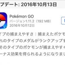 ポケモンGO、iPhone・Android共に捕獲率アップや進化アニメーションの短縮などのアップデート