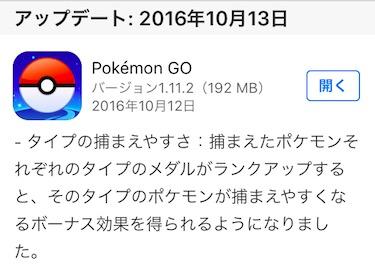 ポケモンGOのアップデート バージョン1.11.2