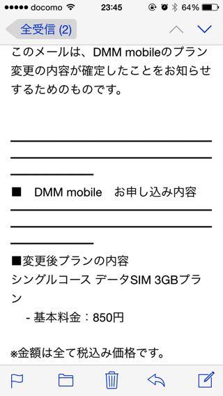 DMM mobileのプラン変更手順07