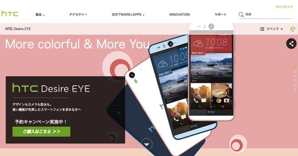 HTCのDesire EYEとDesire626の比較