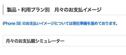 iPhoneSEの端末価格が発表されない Softbank