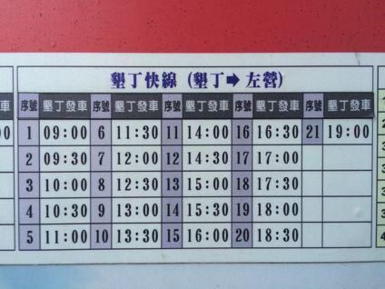墾丁から左営へのバスの時刻表