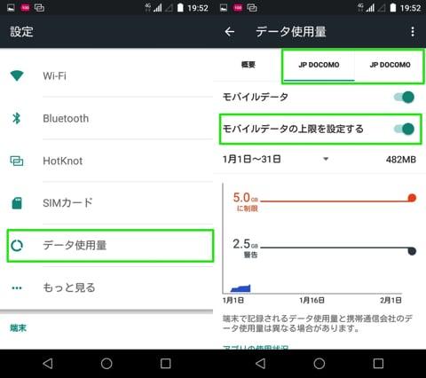 Androidの通信容量上限設定