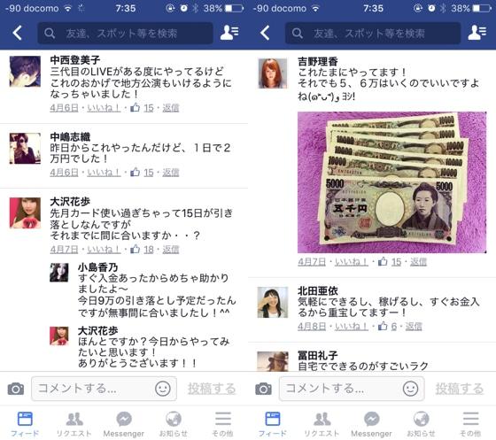 Facebookの情報商材 バイナリーオプション02