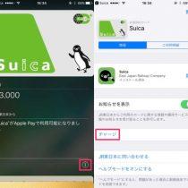 iPhoneでSuicaを新規発行!モバイルスイカ登録とオートチャージの設定手順