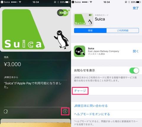iPhoneでSuicaを新規発行しモバイルスイカを登録する設定手順07