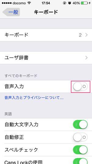 iPhone-初期設定-手順09