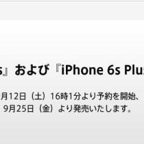 ドコモがiPhone6sの予約の事前登録を受け付けると発表→Appleと調整できず撤回へ