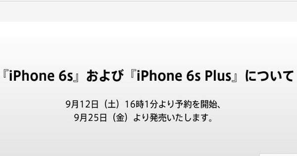 ドコモのiPhone6s予約