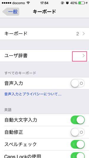 iPhone-初期設定-手順04