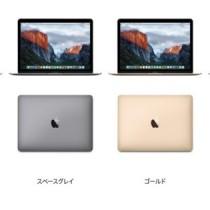 12インチのMacbook2016年モデルのスペック比較。ローズゴールド追加にCPUのアップデート