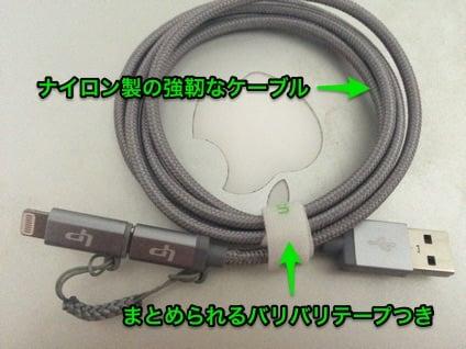 ケーブルはナイロン製。まとめられる