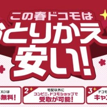 ドコモがオンラインショップで0円スマホを大量に追加!機種変更でもOK