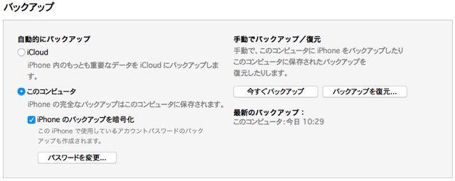 iPhone-初期化-手順02