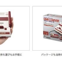 即予約!30本のソフト入り小型ファミコン「ニンテンドークラシックミニ」