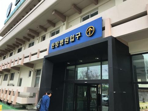 大邱韓医大学校付属の大邱韓方病院01
