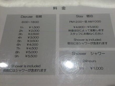 成田空港のカプセルホテルの料金表