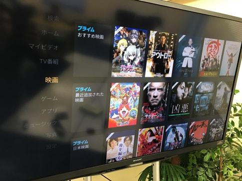 Fire TV Stickの操作・メニュー画面02
