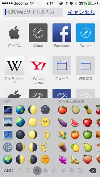 iOS8.3-絵文字