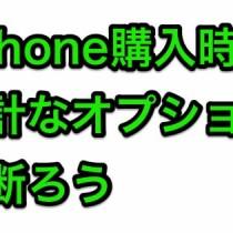iPhone購入時に不要な商品を分割で買わされないように。強制オプションにも注意