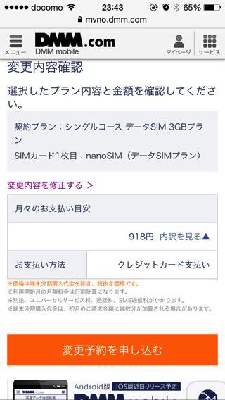 DMM mobileのプラン変更手順06