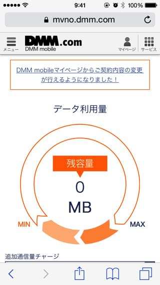 DMM mobileのデータ利用料の確認