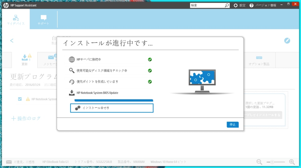 HP EliteBook Folio G1 HP Notebook System BIOS Updateが終わらない