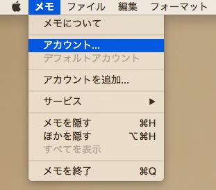 Mac-iPhone-メモ-同期04