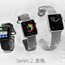 何が変わった?Apple Watch Series2・Series1と初代アップルウォッチの違い