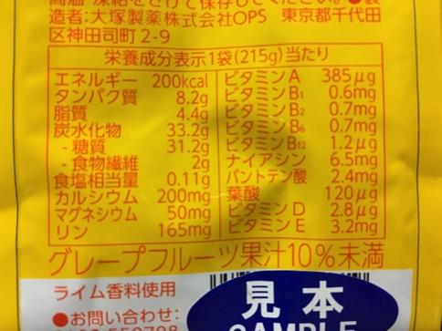 カロリーメイトのゼリータイプの栄養成分