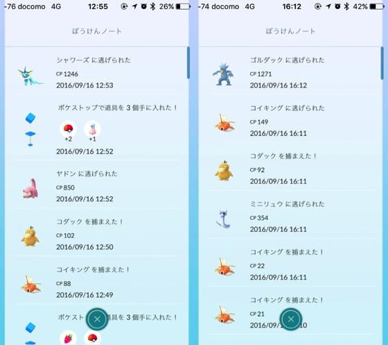 Pokemon GO Plusで捕まえたポケモン