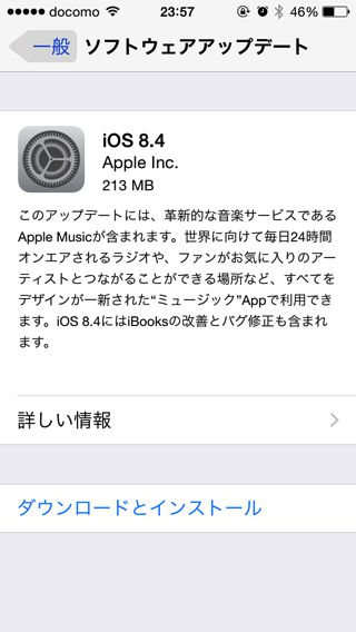 iOS8.4-アップデート内容