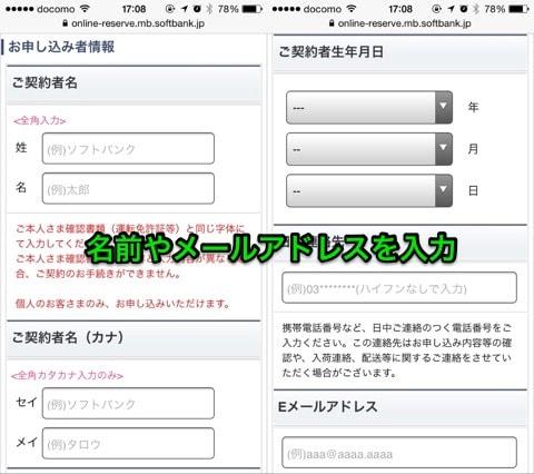 ソフトバンクのiPhoneの予約手順