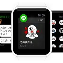 LINEがApple Watchに対応。通知の受け取りやスタンプ返信が可能