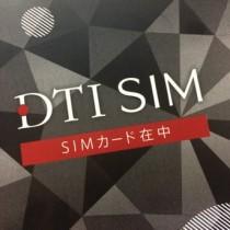 6ヶ月無料が評判のDTI SIMは速度も安定。どの時間帯でも快適に通信できています