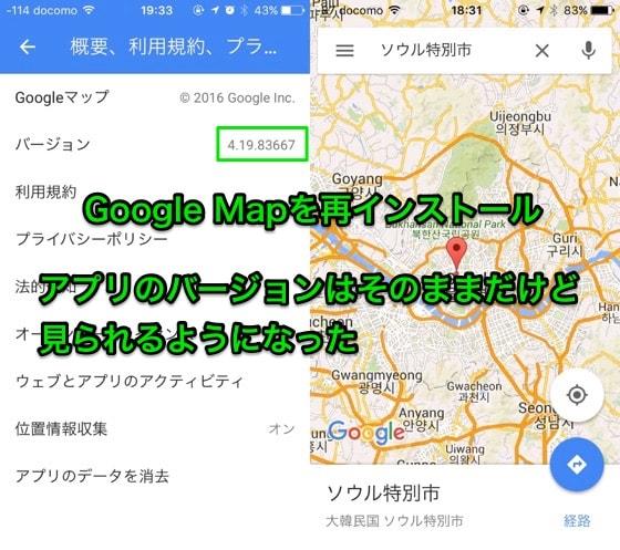 Google Mapを再インストールしたら見られるようになった