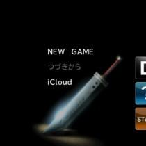 【iPhone】iOS版FF7がリリース!価格は1800円!