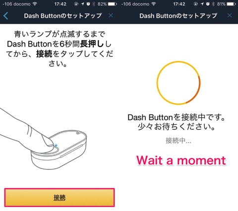 Amazon_Dash_Buttonの初期設定手順03