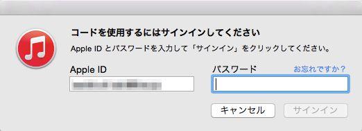Apple IDでサインインしましょう