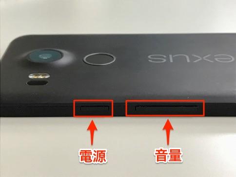 2台目のサブスマホをNexus5XからZenFone3に乗り換えたので比較03