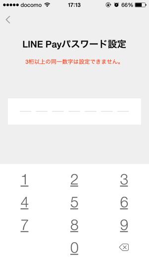 LINE_pay_使い方04
