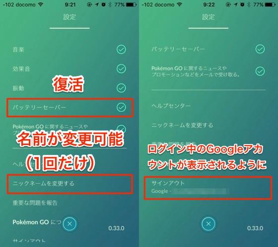 ポケモンGOのiPhoneアプリのバージョン1.3ではニックネーム変更が可能に