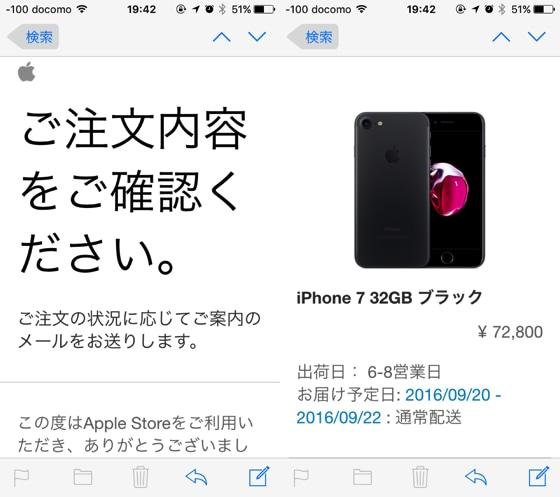 いつ届く?iPhone7 / iPhone7 Plusは各色・容量で最大4週間待ち