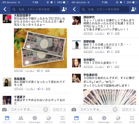 Facebookの情報商材 バイナリーオプション03