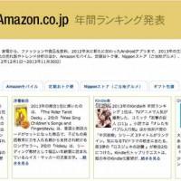 2013年にAmazonで最も売れた商品は?ランキングトップ商品まとめ
