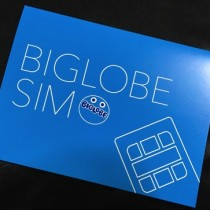 BIGLOBE SIMをSIMフリーiPhoneSEで。APN設定と通信速度チェック