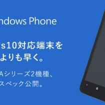 FREETELのWindows Phone「KATANA」のスペックと価格