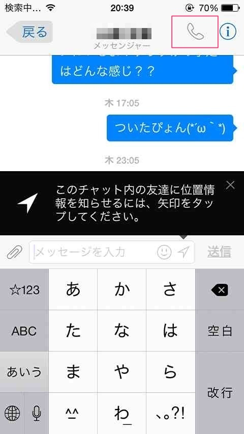 Facebook-messenger01