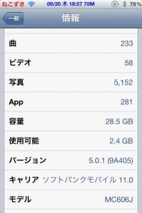 iphoneの容量